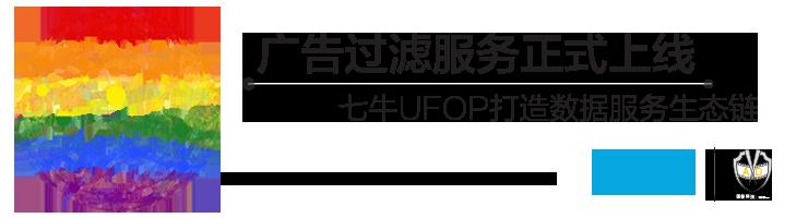 七牛ufop广告过滤服务正式上线,免费使用福利来袭